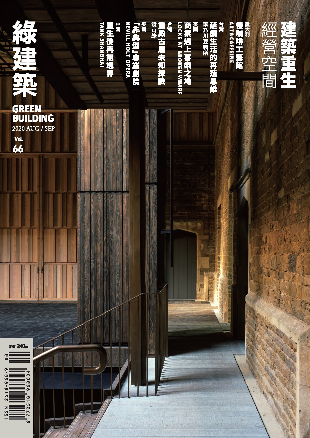 Portada Green Building Magazine 66